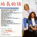 站長珍藏的Modern Talking CD